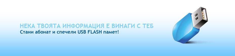 Стани абонат и спечели 8GB USB FLASH памет!