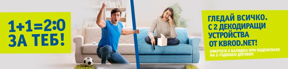 Два безплатни приемника за цифрова телевизия